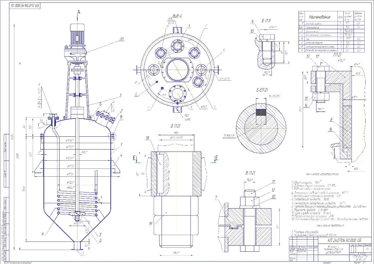 rezervuary i emkosti s meshalkami reaktory 2 Лопастные мешалки