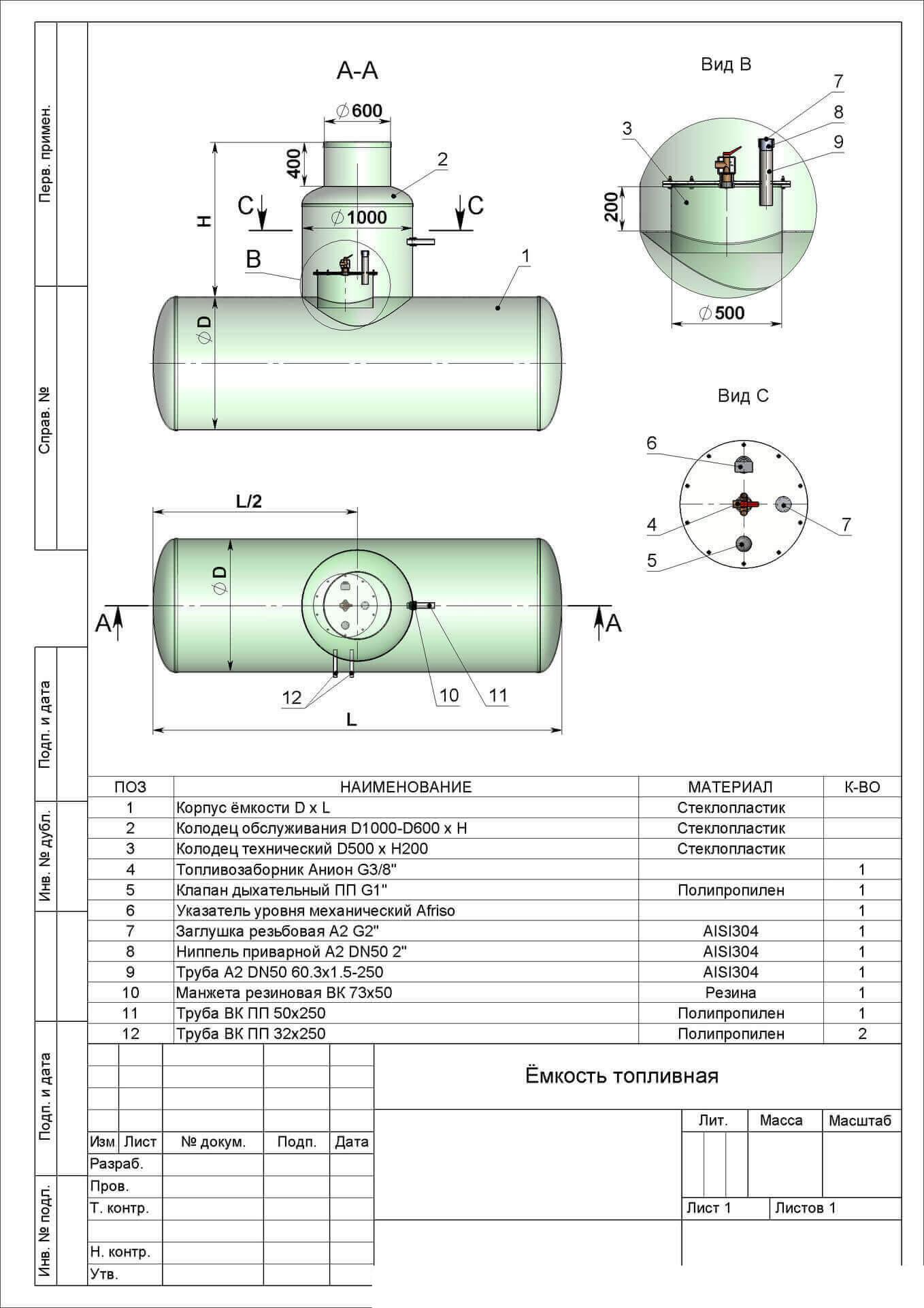 toplivnye emkosti5 Топливные емкости и резервуары