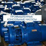 promyshlennyj konsolnyj nasos 4 150x150 Водозаборный узел
