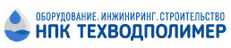 Завод Техводполимер Москва