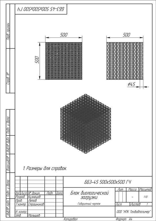 bb3 45 500h500h500 Блоки биологической загрузки (ББЗ)