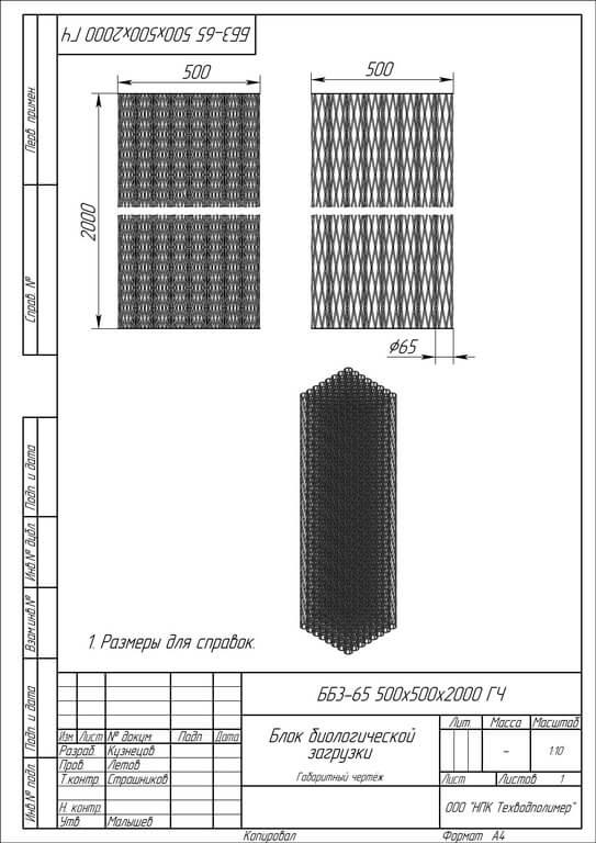 bb3 65 500h500h2000 Блоки биологической загрузки (ББЗ)