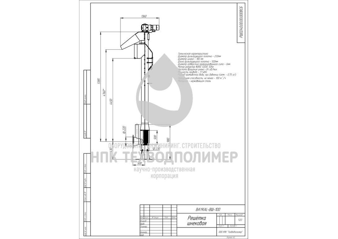 Шнековые решетки BAYKAL-HVR-100