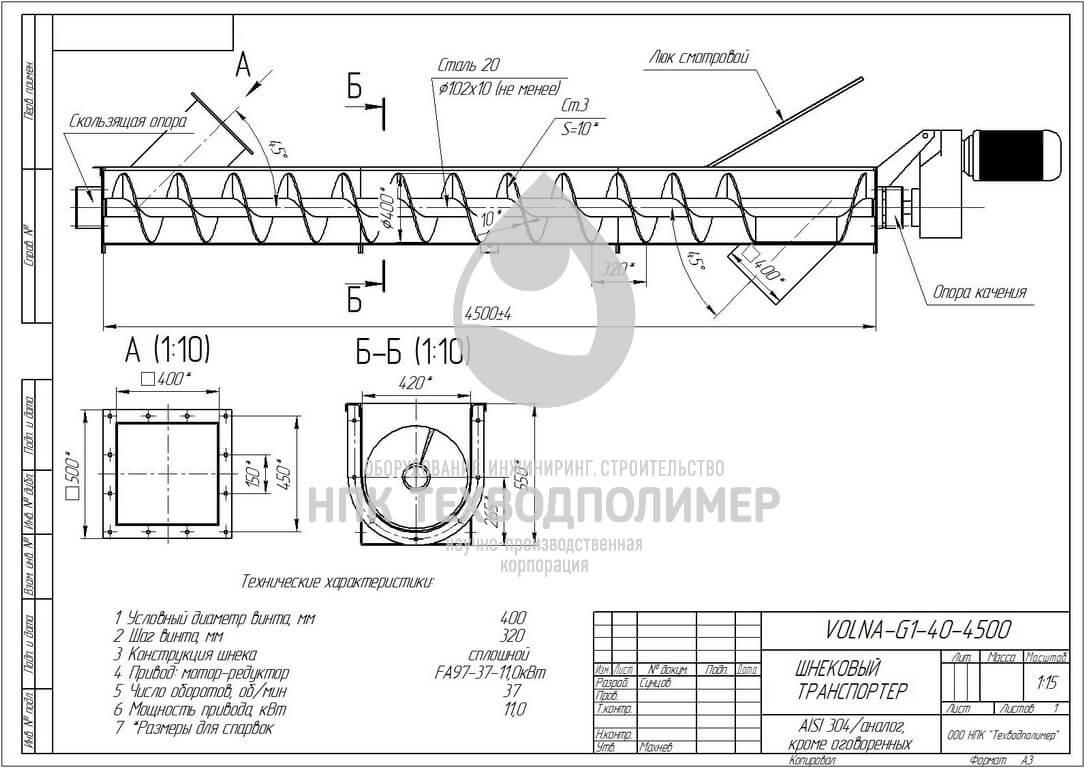 Шнековые дозаторы, конвейеры, транспортеры