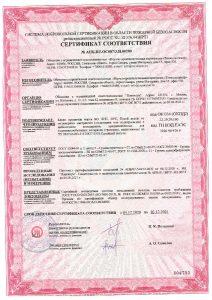 Сертификат пож безопасности-01
